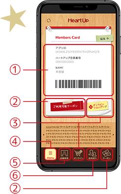 アップ アプリ ハート